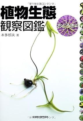 植物生態観察図鑑: おどろき編