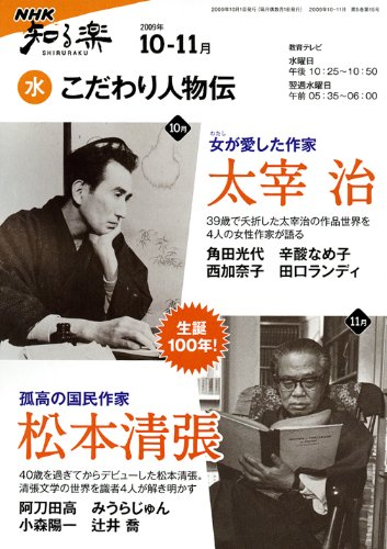 こだわり人物伝 2009年10-11月 (NHK知る楽/水)