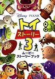 ディズニー ムービーストーリーブック トイ・ストーリー3 (ディズニーストーリーブック)