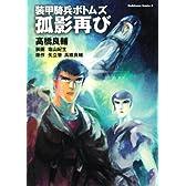 装甲騎兵ボトムズ 孤影再び (角川コミックス・エース)