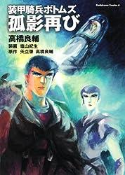 装甲騎兵ボトムズ 孤影再び (角川コミックス・エース 332-2)