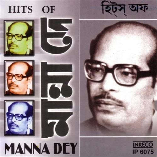 Manna Dey Bengali Film Songs Bangla Modern Songs Adhunik Gaan Listen Free Previews & Download MP3 WBRi Secure Trusted Certified Online Song & Music CD MP3 Store