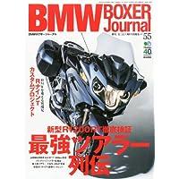 BMWボクサージャーナル Vol.55 2014年 06月号 [雑誌]