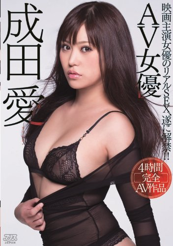 AV女優 成田愛 [DVD]