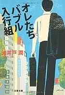 オレたちバブル入行組 (文春文庫)