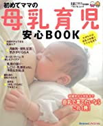 初めてママの母乳育児安心BOOK