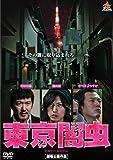 東京闇虫[DVD]