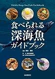落合芳博 '食べられる深海魚ガイドブック'
