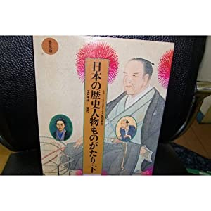 日本の歴史人物ものがたり 下 ...