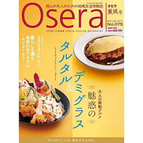 OSERA オセラ 薫風号(2015年5-6月号)vol.75