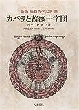 カバラと薔薇十字団 【新版】 (象徴哲学大系)