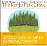 img - for The Kenju Park Grove / Kenji Miyazawa Picture Book Series-6 book / textbook / text book