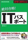 絶対合格! ITパスポート 2010-2011年版