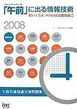 2008 「午前」に出る情報技術 (情報処理技術者試験対策書)