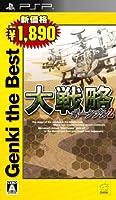 大戦略ポータブル2 Genki the Best