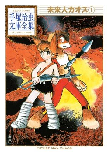 未来人カオス(1) (手塚治虫文庫全集 BT 138)