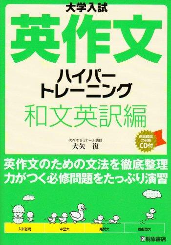 大学入試英作文ハイパートレーニング和文英訳