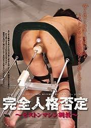 完全人格否定~ピストンマシン調教~ [DVD]