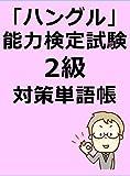 ハングル能力検定試験2級対策単語帳 韓国語教材