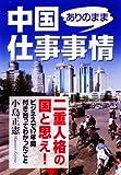 中国ありのまま仕事事情 (楽書ブックス)