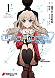 Charlotte(1)<Charlotte> (電撃コミックスNEXT)