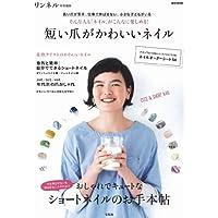 リンネル特別編集 短い爪がかわいいネイル (e-MOOK)