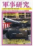 軍事研究 2012年 03月号 [雑誌]