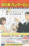 TV ANIMATION のだめカンタービレ OFFICIAL FANBOOK (KCデラックス)