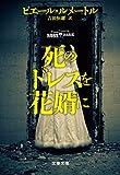 死のドレスを花婿に (文春文庫)
