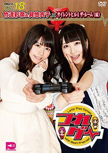 つれゲーVol.18 竹達彩奈&巽悠衣子×サイレントヒル4 THE ROOM(続) [DVD]