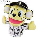 ●【阪神タイガース オフィシャルグッズ】 パペット トラッキー 2012 (697004) ぬいぐるみ 【三栄貿易】