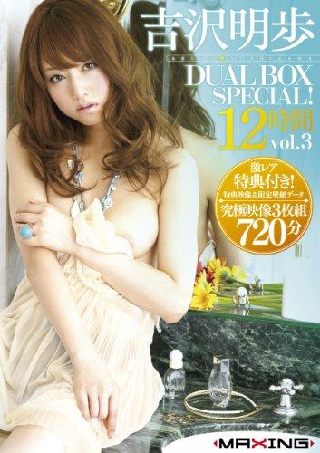 吉沢明歩 DUAL BOX SPECIAL! 12時間 vol.3 [DVD]