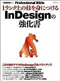 1ランク上の技を身につけるInDesignの強化書 [+DESIGNING Professional Bible] (マイコミムック) (MYCOMムック +DESIGNING Professional Bi)