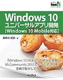 Windows 10 ユニバーサルアプリ開発【Windows 10 Mobile 対応】(Think IT Books)