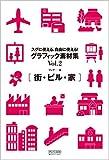 スグに使える、自由に使える!グラフィック素材集Vol.2「街・ビル・家」