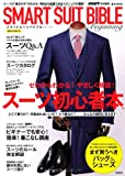 smart特別編集 SMART SUIT BIBLE Beginning (e-MOOK)