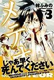メテオ 3 (YA!コミックス)