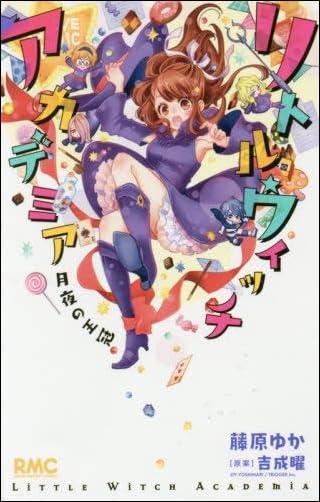 リトルウィッチアカデミア 月夜の王冠 (りぼんマスコットコミックス)