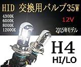 HID バーナー35W H4 HI/LO 6000K 2本1セット 高品質 交換用