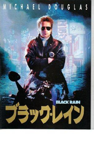 映画パンフレット 「ブラック・レイン」 監督 スタンリー・R・ジャッフェ 出演 マイケル・ダグラス
