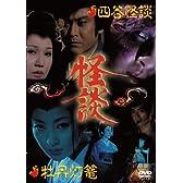 怪談シリーズ第1巻 四谷怪談/牡丹燈籠 [DVD]