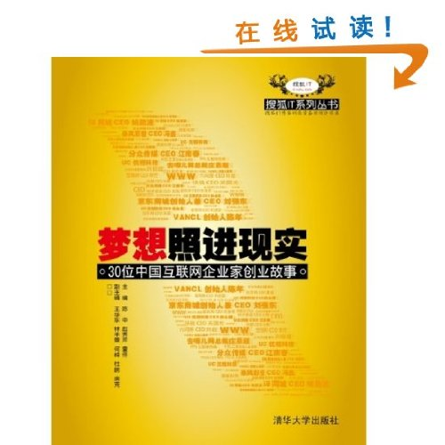 dreams-shine-into-reality-entrepreneurial-stories-of-30-chinese-internet-entrepreneurs-series-of-soh