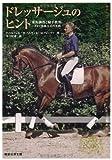 乗馬調教と騎手教育 ドレッサージュのヒント—ドイツ馬術方式の実践