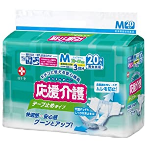 応援介護 テープ 止めタイプ Mサイズ 男女共用 20枚入【ADL区分:寝て過ごす事が多い方】