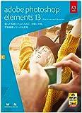 Adobe Photoshop Elements 13 Windows版 [ダウンロード]