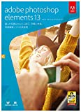 Adobe Photoshop Elements 13 Windows版 [ダウンロード]