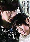 雪海 ゆきうみ [DVD] -