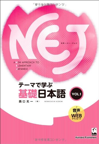 NEJ:A New Approach to Elementary Japanese  <vol.1> テーマで学ぶ基礎日本語