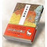 日本の古典―完訳〈52〉日本永代蔵
