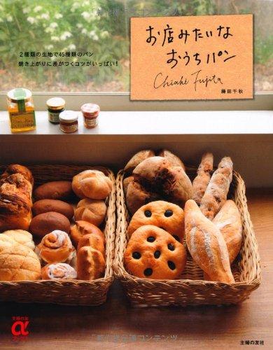 お店みたいなおうちパン